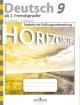 Немецкий язык 9 кл. Горизонты. Контрольные задания для подготовки к ОГЭ